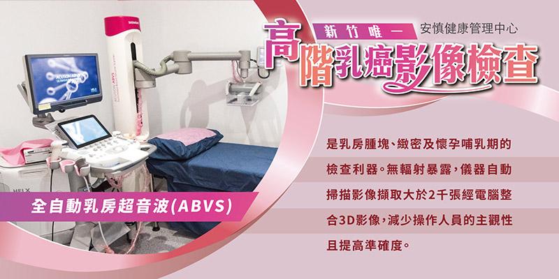 是正规彩票吗-全自动乳房超音波(ABVS)